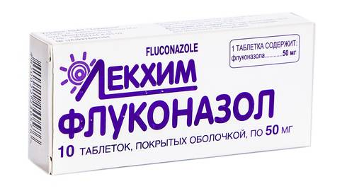 Флуконазол таблетки 50 мг 10 шт