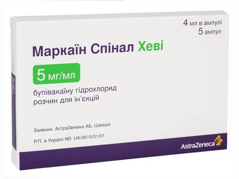 Маркаїн Спінал Хеві розчин для ін'єкцій 5 мг/мл 4 мл 5 флаконів