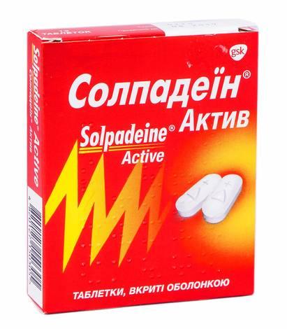 Солпадеїн Актив таблетки 12 шт