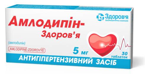 Амлодипін Здоров'я таблетки 5 мг 30 шт