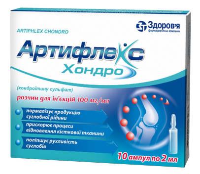 Артифлекс Хондро розчин для ін'єкцій 100 мг/мл 2 мл 10 ампул