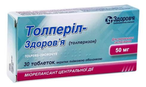 Толперіл Здоров'я таблетки 50 мг 30 шт