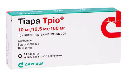 Тіара Тріо таблетки 10 мг/12,5 мг/160 мг  14 шт
