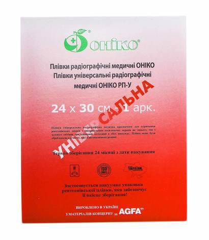 Оніко Плівка універсальна радіографічна 24х30 см 1 шт