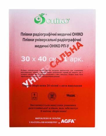Оніко Плівка універсальна радіографічна 30х40 см 1 шт