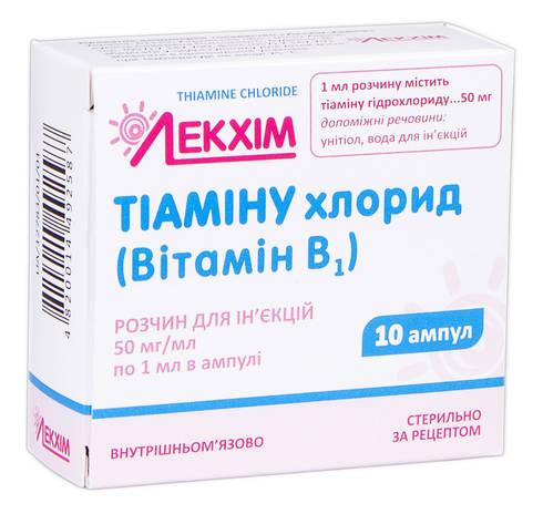 Тіаміну хлорид (Вітамін В1) розчин для ін'єкцій 50 мг/мл 1 мл 10 ампул