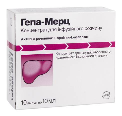 Гепа-Мерц концентрат для інфузій 5 г/10 мл  10 мл 10 ампул