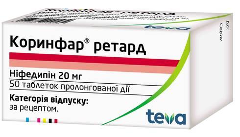 Корінфар Ретард таблетки 20 мг 50 шт