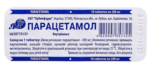 Парацетамол таблетки 200 мг 10 шт