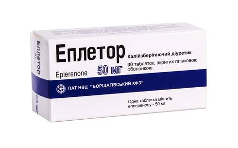 Еплетор таблетки 50 мг 30 шт