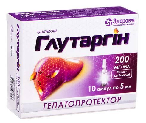 Глутаргін розчин для ін'єкцій 200 мг/мл 5 мл 10 ампул