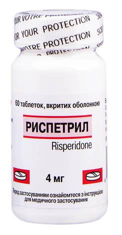 Риспетрил таблетки 4 мг 60 шт