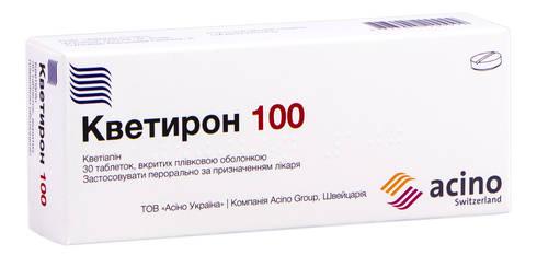 Кветирон таблетки 100 мг 30 шт
