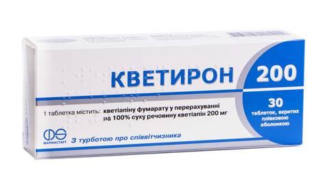Кветирон таблетки 200 мг 30 шт