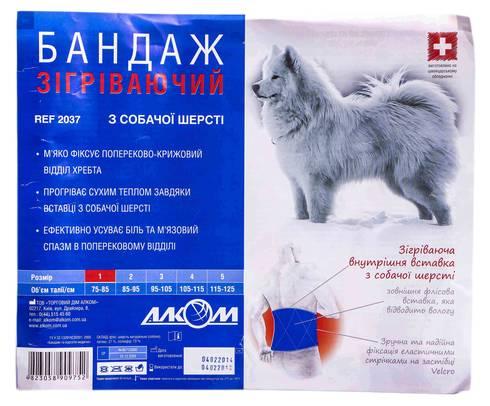 Алком 2037 Бандаж зігріваючий з собачої шерсті для поперекового відділу хребта розмір 1 1 шт