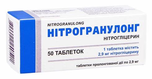 Нітрогранулонг таблетки 2,9 мг 50 шт