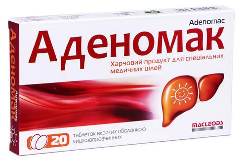 Аденомак таблетки 20 шт