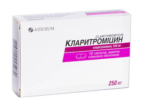 Кларитроміцин таблетки 250 мг 10 шт