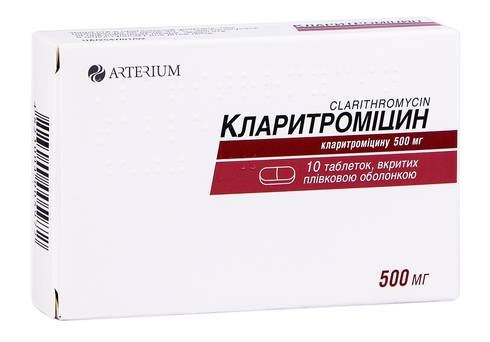 Кларитроміцин таблетки 500 мг 10 шт