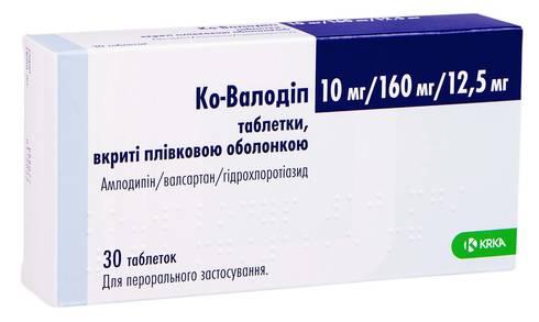 Ко-Валодіп таблетки 10 мг/160 мг/12,5 мг  30 шт