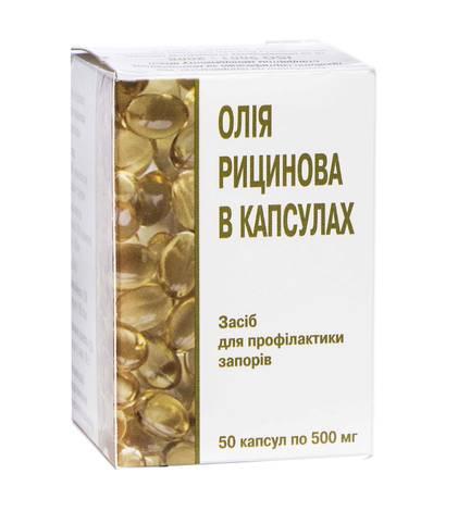 Рицинова олія капсули 500 мг 50 шт