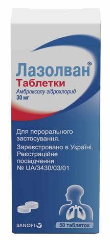 Лазолван таблетки 30 мг 50 шт