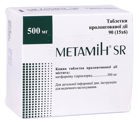 Метамін SR таблетки 500 мг 90 шт