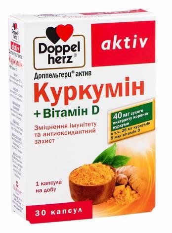 Doppel herz aktiv Куркумін + Вітамін D3 капсули 30 шт