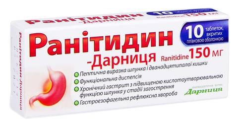Ранітидин Дарниця таблетки 150 мг 10 шт
