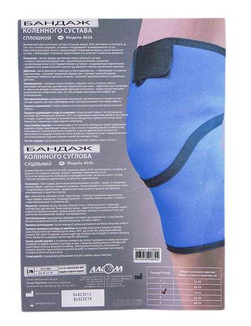 Алком 4036 Бандаж колінного суглобу суцільний неопреновий розмір 3 1 шт