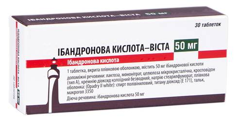 Ібандронова кислота Віста таблетки 50 мг 30 шт
