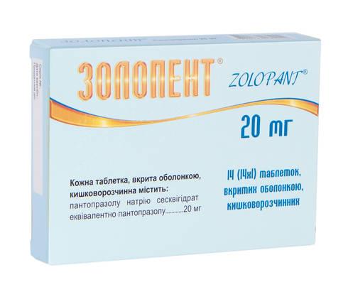Золопент таблетки 20 мг 14 шт