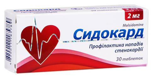 Сидокард таблетки 2 мг 30 шт