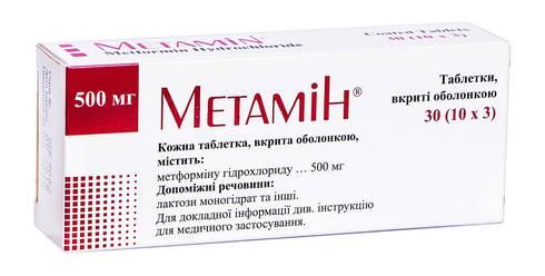 Метамін таблетки 500 мг 30 шт