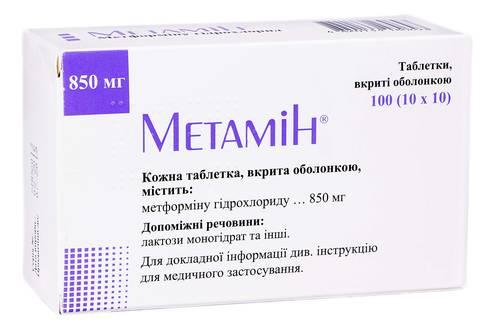 Метамін таблетки 850 мг 100 шт