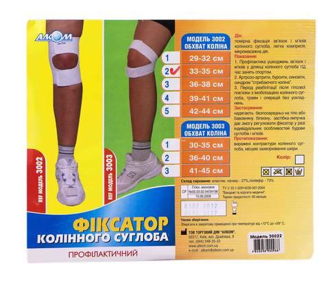 Алком 3002 Бандаж колінного суглоба профілактичний розмір 2 1 шт