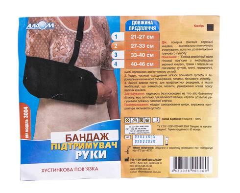 Алком 3004 Бандаж-підтримувач руки хустинка розмір 2 1 шт
