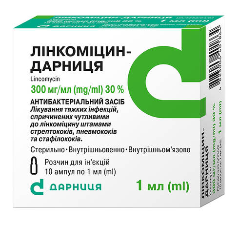 Лінкоміцин Дарниця розчин для ін'єкцій 30 % 1 мл 10 ампул