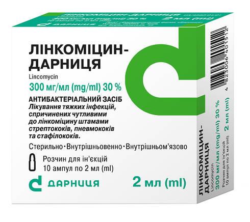 Лінкоміцин Дарниця розчин для ін'єкцій 30 % 2 мл 10 ампул