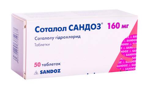 Соталол Сандоз таблетки 160 мг 50 шт
