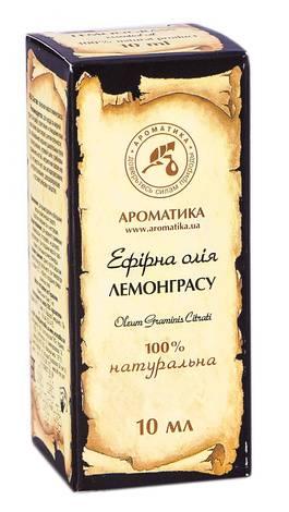 Ароматика Олія ефірна лемонграсу 10 мл 1 флакон