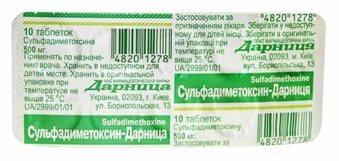 Сульфадиметоксин Дарниця таблетки 500 мг 10 шт