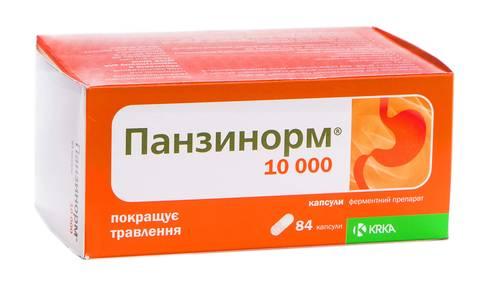 Панзинорм капсули 10 000 ОД 84 шт