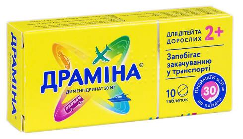 Драміна таблетки 50 мг 10 шт