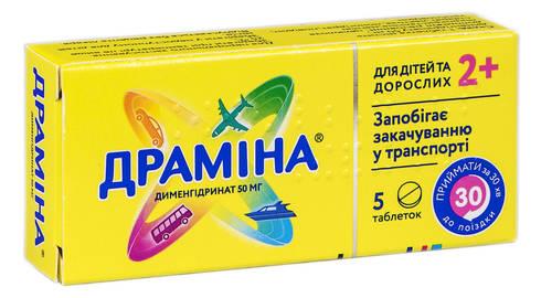 Драміна таблетки 50 мг 5 шт