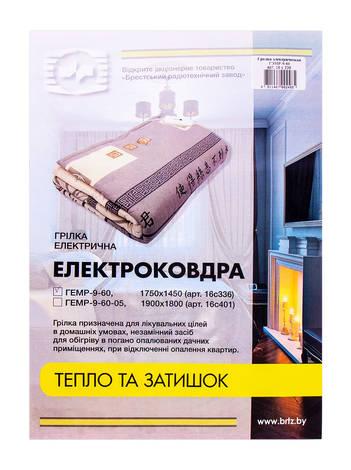 Електроковдра Грілка електрична ГЕМР 9-60  175 х145 см 1 шт