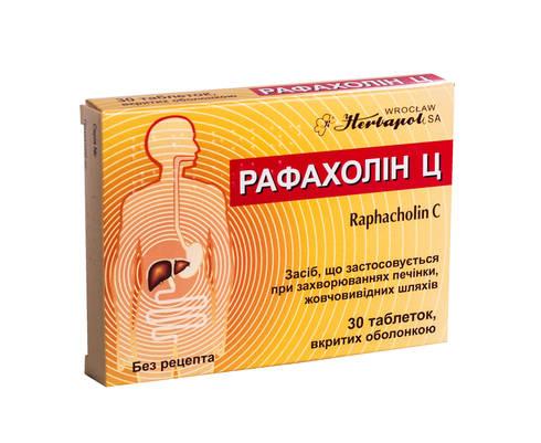 Рафахолін Ц таблетки 30 шт