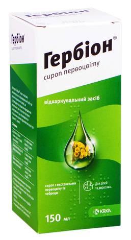 Гербіон сироп первоцвіту сироп 150 мл 1 флакон