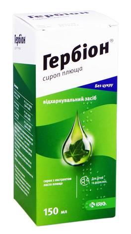 Гербіон сироп плюща сироп 150 мл 1 флакон