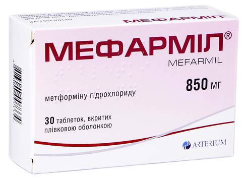 Мефарміл таблетки 850 мг 30 шт
